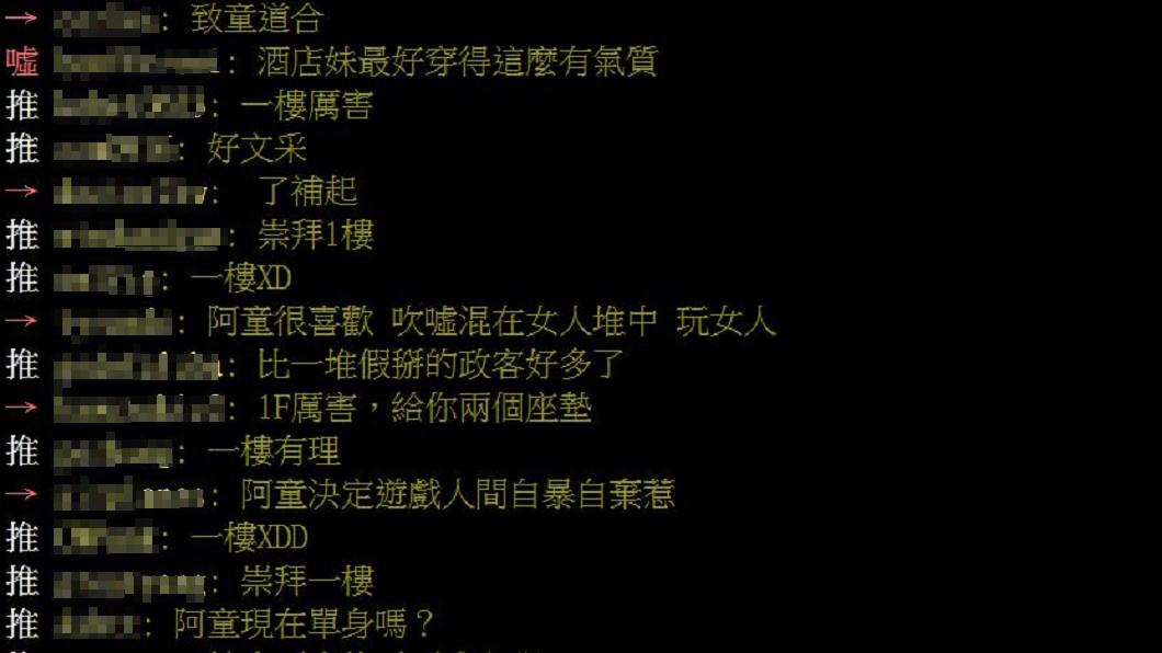 鄉民創新成語「致童道合」。圖/翻攝自PTT八卦版