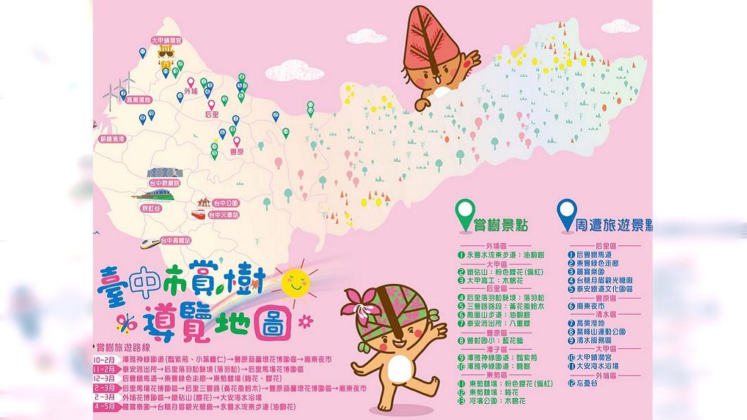圖/中央社 為花博區域加值 中市推賞樹導覽地圖