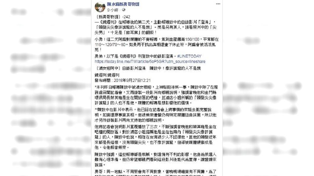 圖/翻攝自陳水扁新勇哥物語粉專