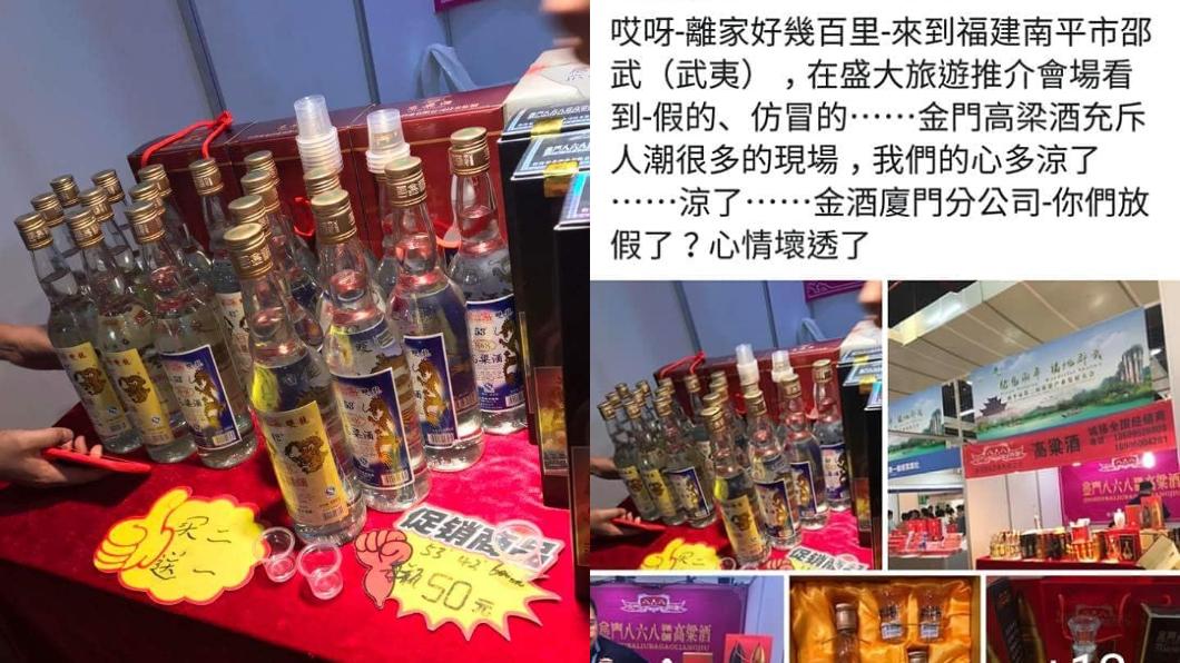 圖/翻攝自關心金門者臉書 福建賣半價高粱「全假的」 金門酒廠教一秒辨真假!