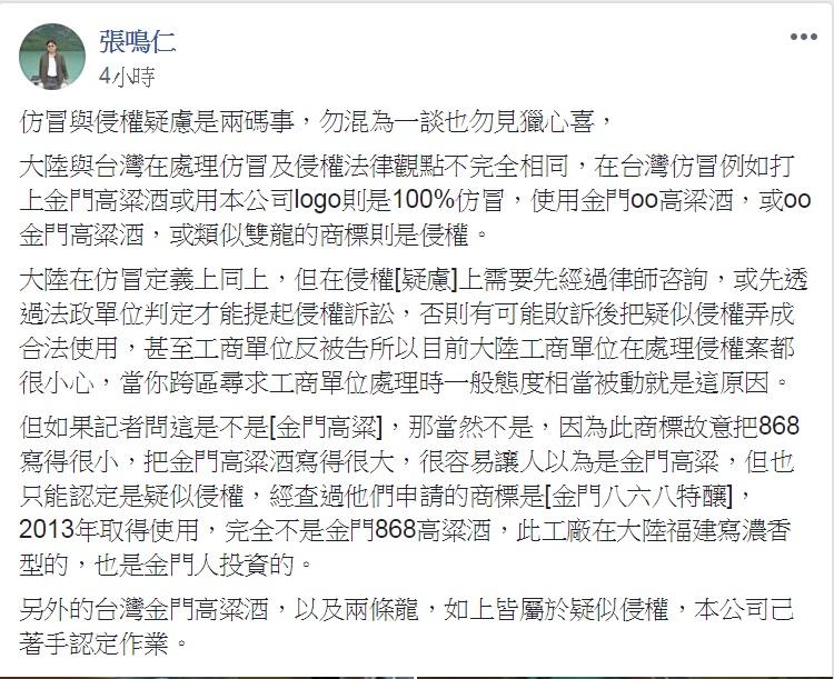 圖/翻攝自關心金門者臉書