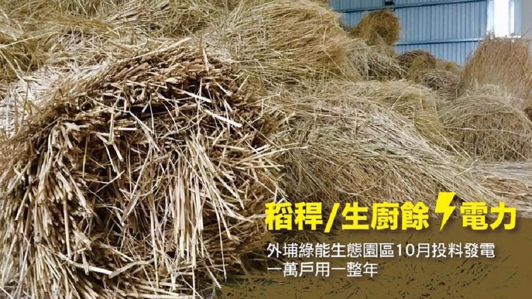 圖/翻攝林佳龍臉書 廢稻稈當發電原料 林佳龍:10月中試運轉