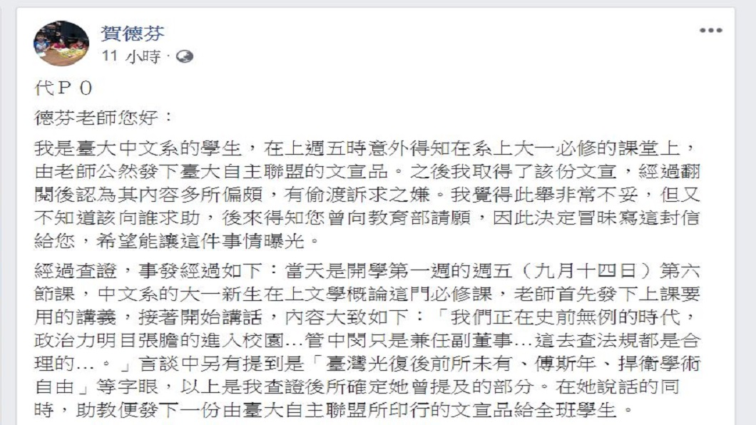 翻攝/賀德芬臉書