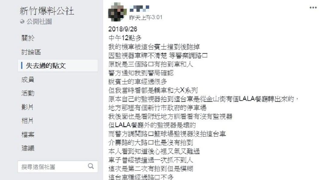圖/翻攝自臉書社團「新竹爆料公社」