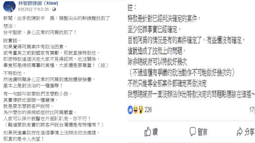 翻攝/林智群律師臉書
