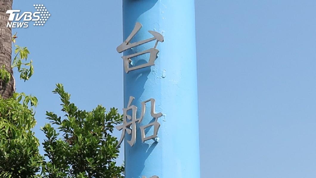 圖/中央社 遭指圖利台船 海軍否認:勿與慶富案混為一談