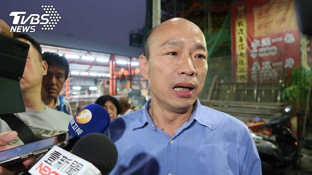 圖/TVBS資料畫面 韓國瑜:拚經濟成王道 心胸開放願與外縣市合作