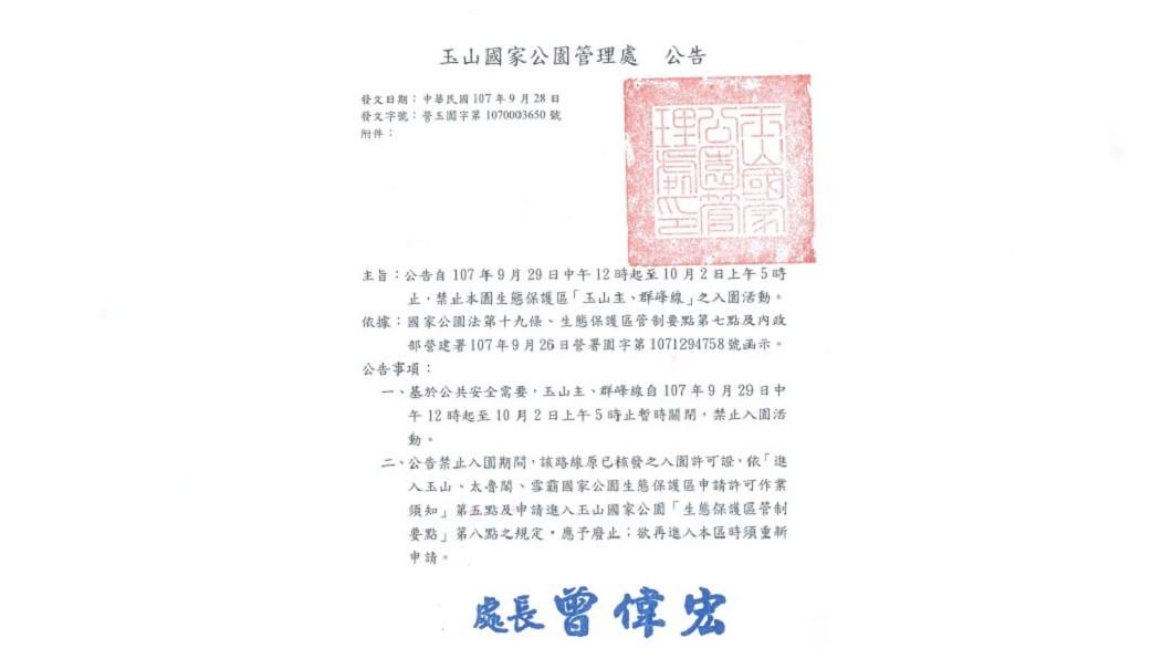 圖/玉山國家公園官網