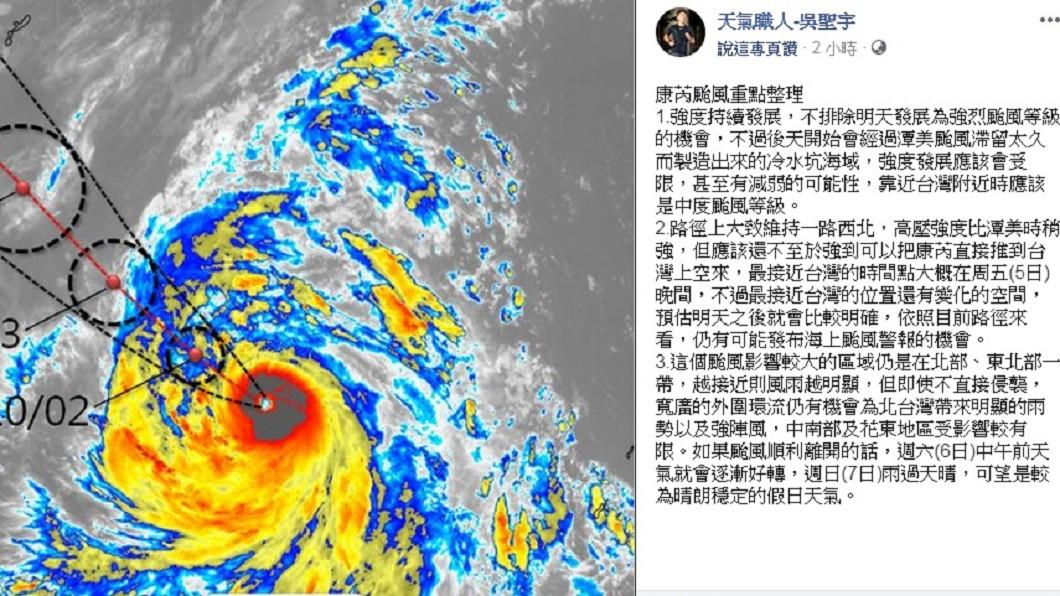 氣象專家吳聖宇表示,康芮持續增強,有機會明天發展成為強烈颱風。圖/翻攝自臉書「天氣職人-吳聖宇」