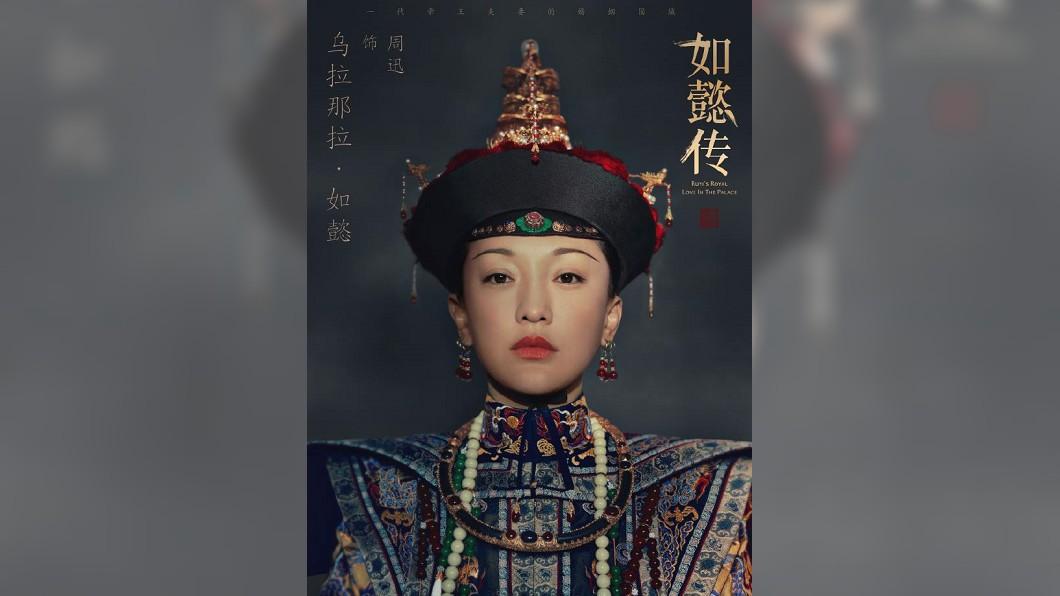 圖/如懿傳電視劇臉書