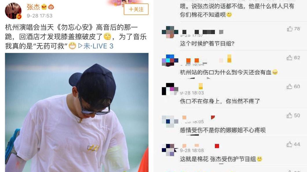 張杰解釋是演唱會受的傷,但粉絲不領情。圖/翻攝自微博