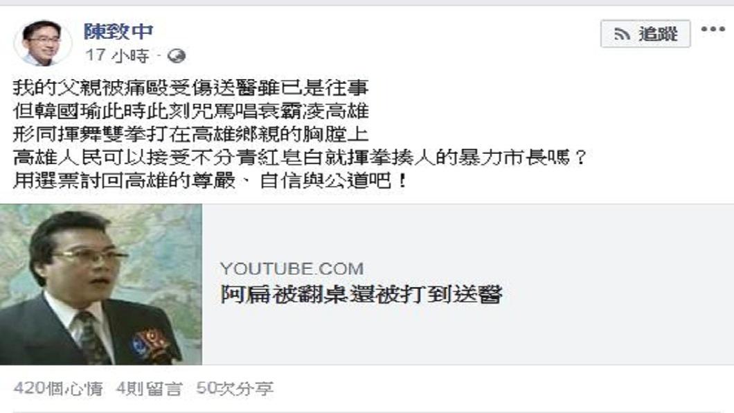 陳致中還分享當年韓國瑜把他父親打傷的畫面。(圖/陳致中臉書)