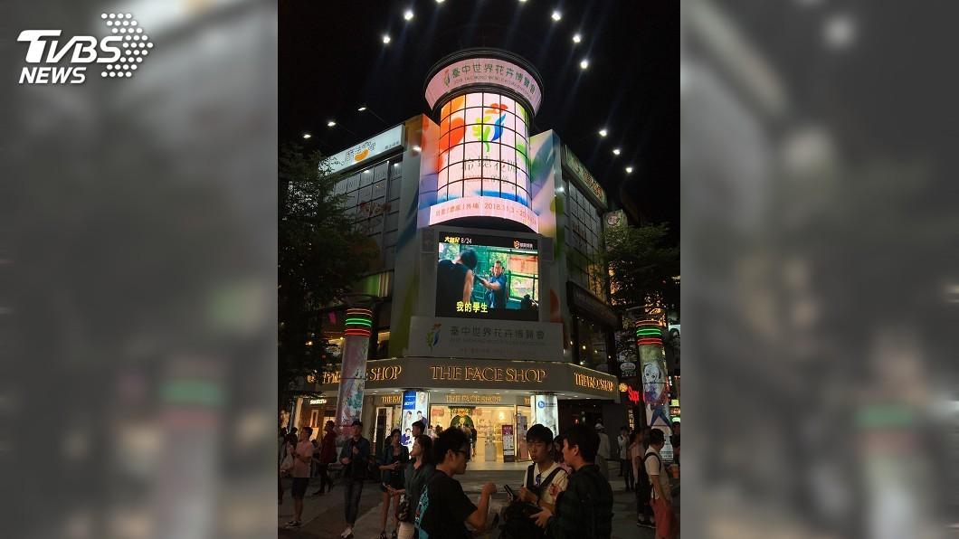 圖/中央社 台中花博前進西門町 石虎家族上巨型電視牆