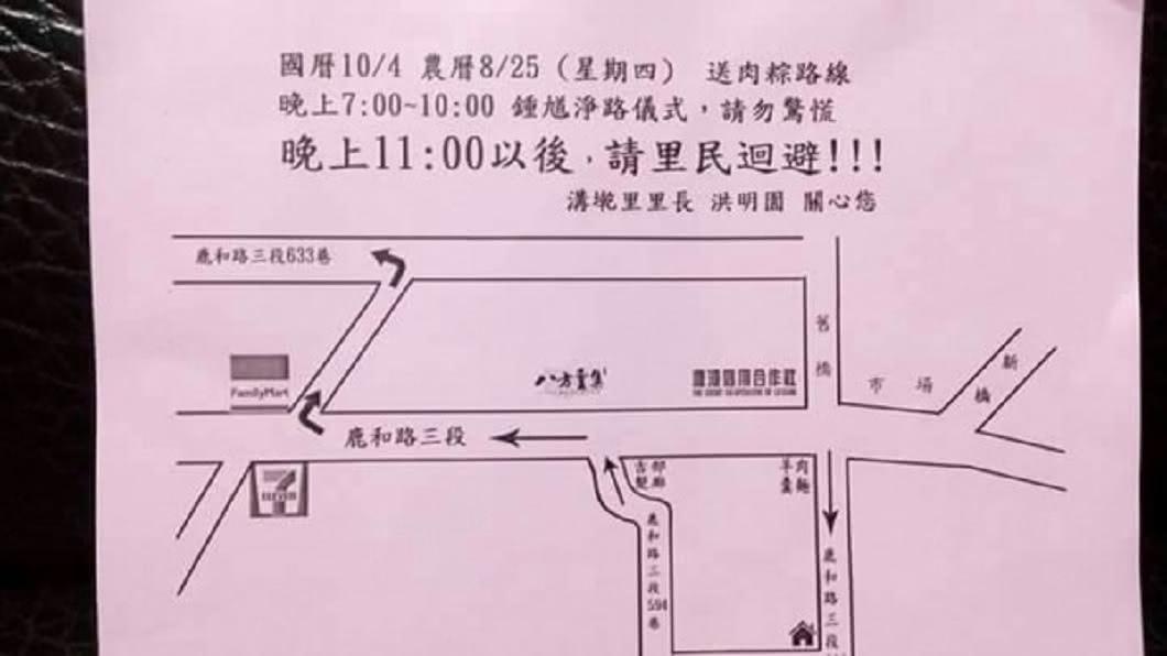 4日晚間鹿港鎮將進行送肉粽儀式。(圖/翻攝自我愛鹿港小鎮臉書粉絲團)
