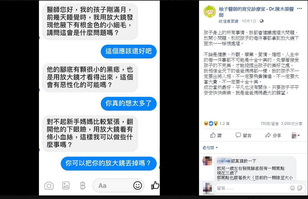 圖/翻攝柚子醫師的育兒診療室 - Dr.陳木榮醫師臉書