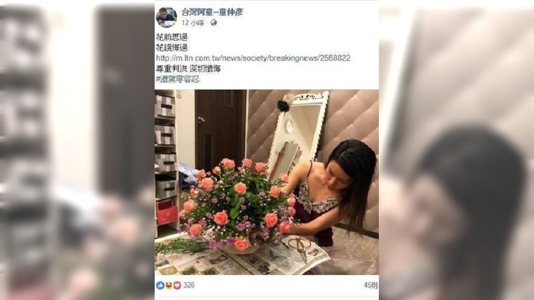 童仲彥酒駕罰9萬後,於臉書PO乳溝照「花錢悔過」。