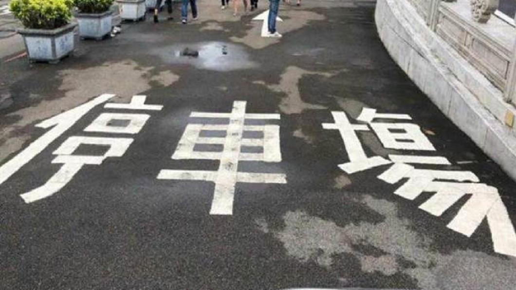圖/爆料公社 中正紀念堂停車「塲」寫錯了? 她笑太離譜被網糾正
