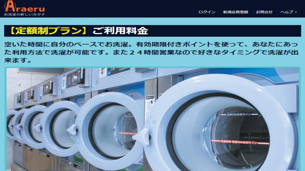 圖/日本Araeru洗衣店官網