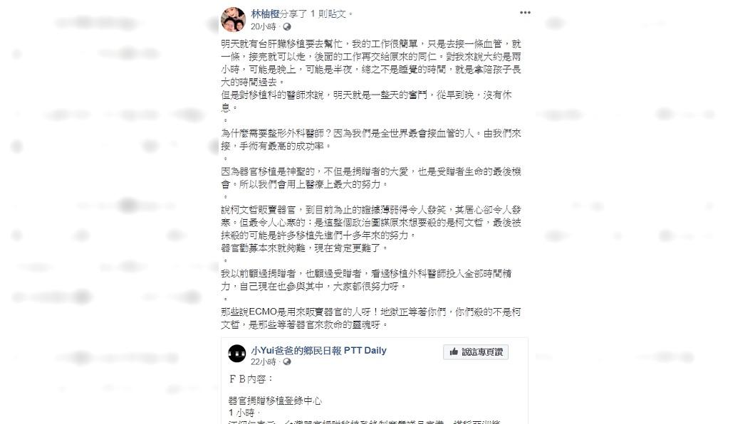 圖/翻攝自林祐丞臉書