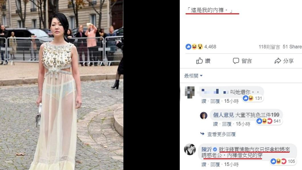 圖/翻攝自個人意見臉書