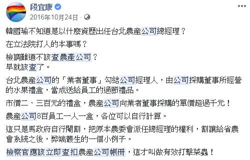 圖/翻攝自段宜康臉書