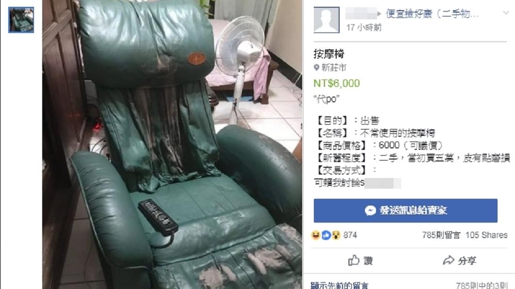 圖/翻攝自便宜撿好康臉書