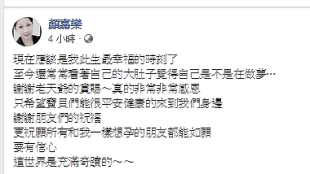 圖/翻攝自顏嘉樂臉書