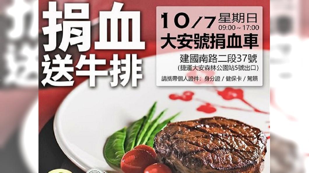 圖/翻攝自台北捐血中心 血庫存量剩4天 北市推「捐血送牛排」號召熱血人