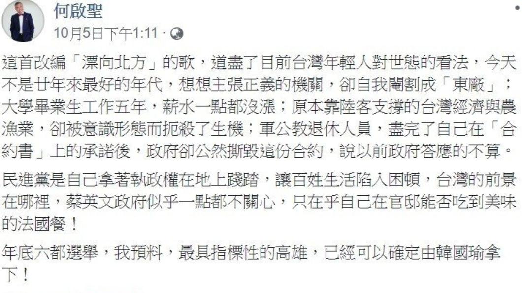 翻攝/何啟聖臉書