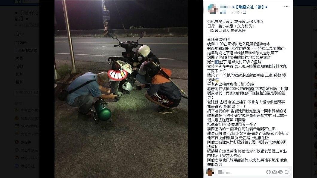 不少網友看到這段經歷後,紛紛大讚台灣最美的風景就是人。(圖/翻攝自爆廢公社二館)