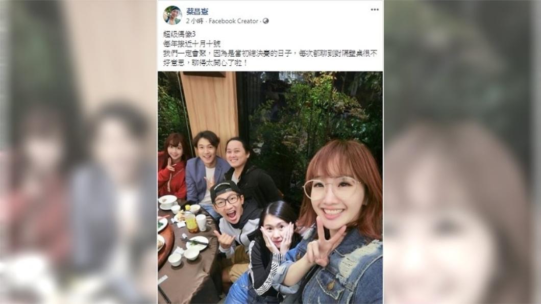 圖/翻攝自蔡昌憲臉書