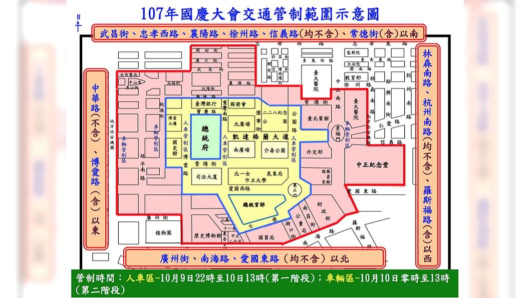 圖/台北市警察局交通警察大隊提供 雙十國慶將至 北市明後兩天祭兩階段交管