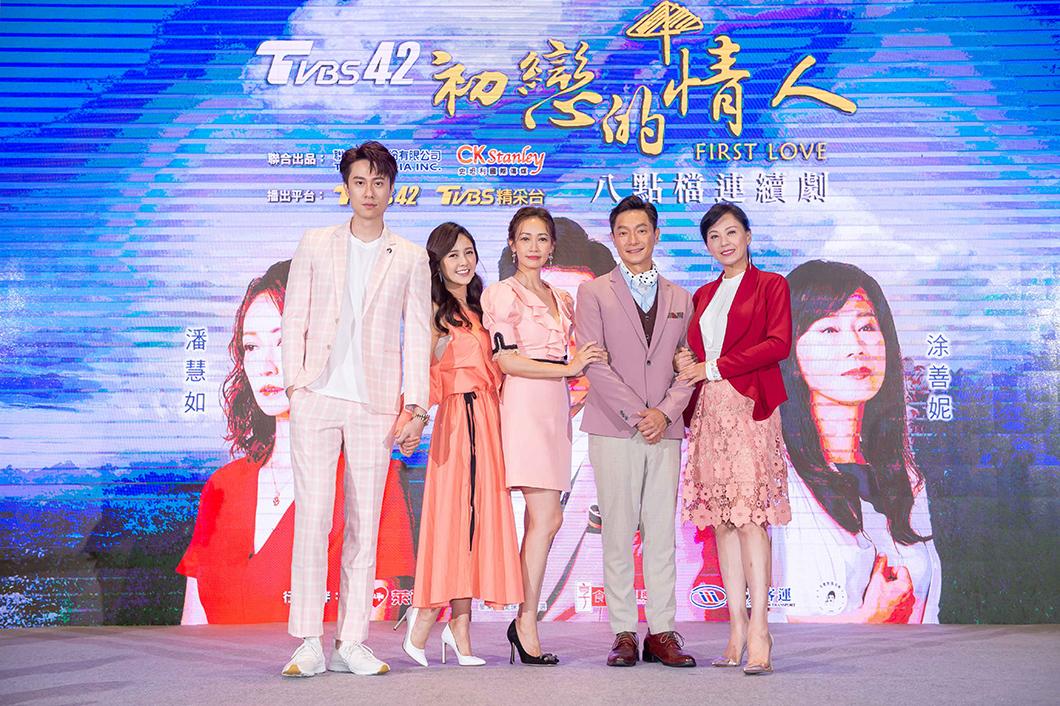 《初戀的情人》主要演員 劉書宏、大元、潘慧如、謝祖武、涂善妮   圖/TVBS