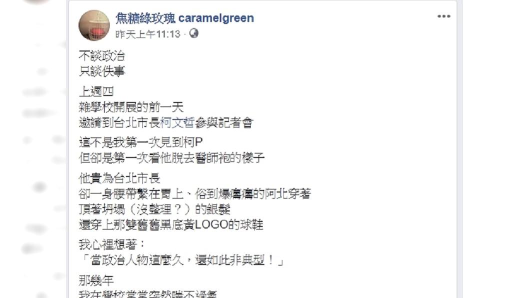 圖/焦糖綠玫瑰 caramelgreen臉書