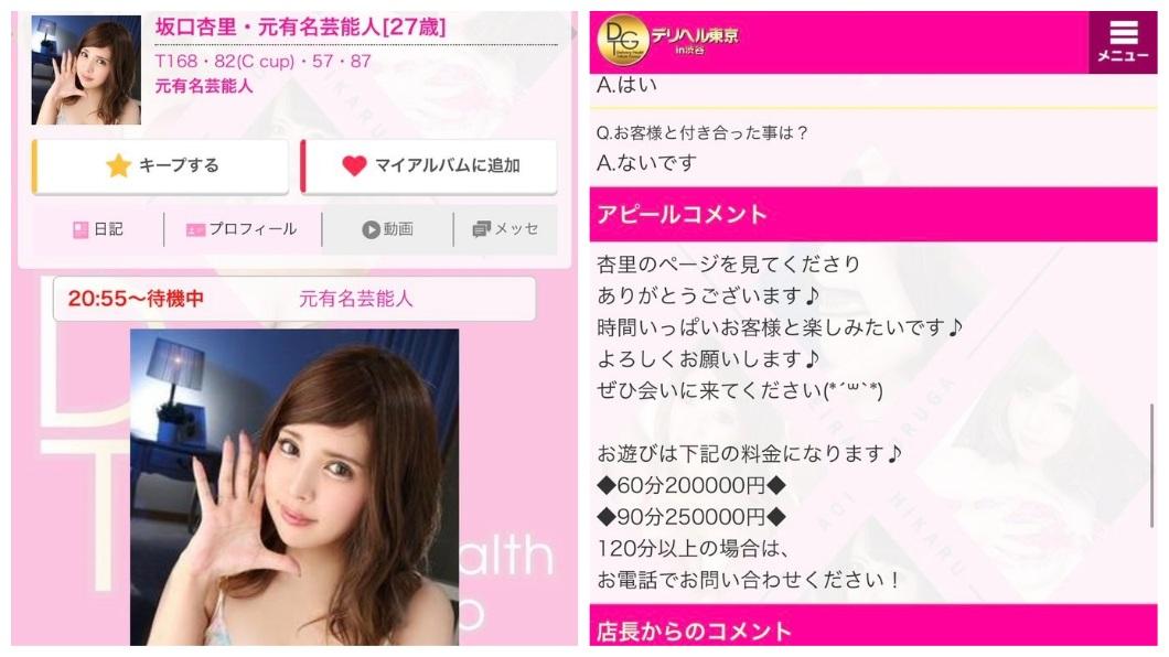 網路上流傳坂口杏里賣淫的資訊。(圖/翻攝自推特)