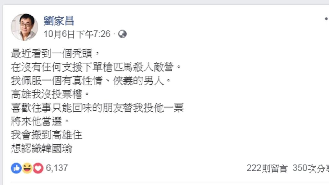 圖/劉家昌臉書