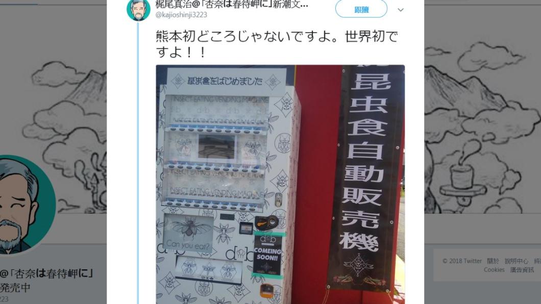 翻攝自/Twitter 敢吃嗎?日本驚見「昆蟲零食販賣機」網:隨時補充蛋白質