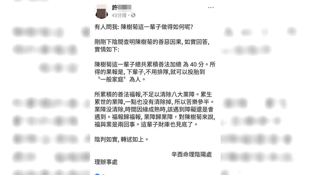 圖/翻攝自爆怨公社 「經痛大師」稱下陰間查陳樹菊因果 網譙:你沒資格