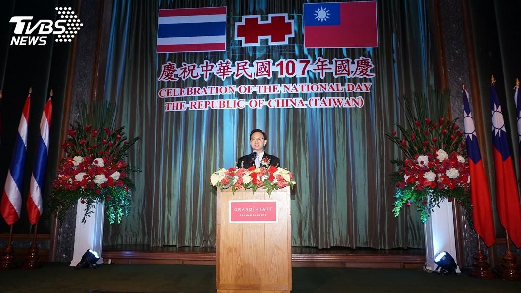 圖/中央社 駐泰處國慶酒會 力推台泰實質夥伴關係
