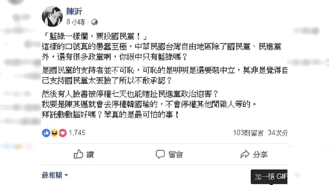 陳沂臉書原文。圖/翻攝自陳沂臉書