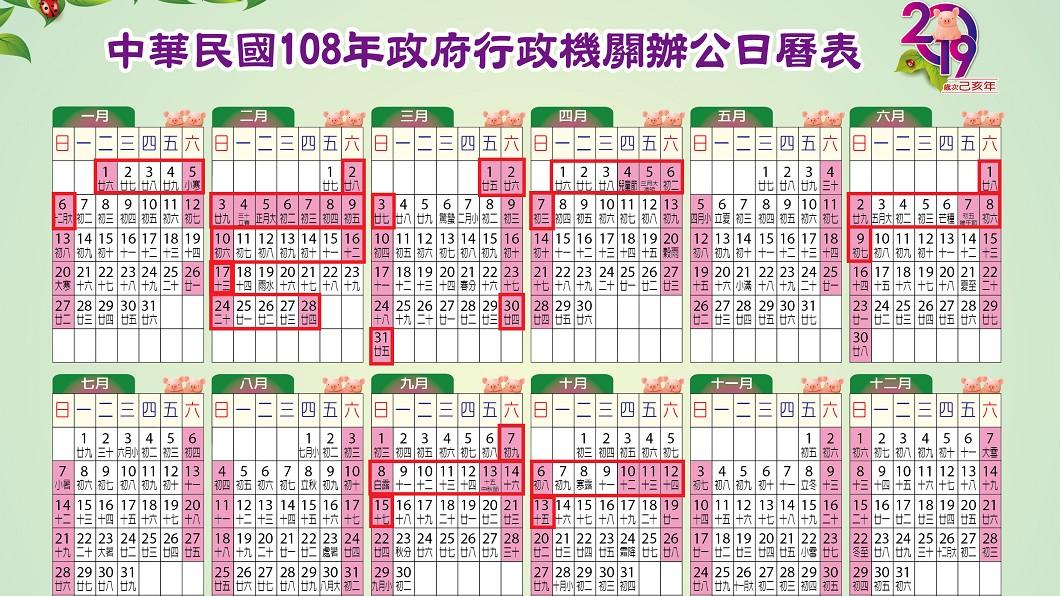 圖/行政院人事行政總處 2019請假攻略! 這樣請…春節就有16天夢幻假期