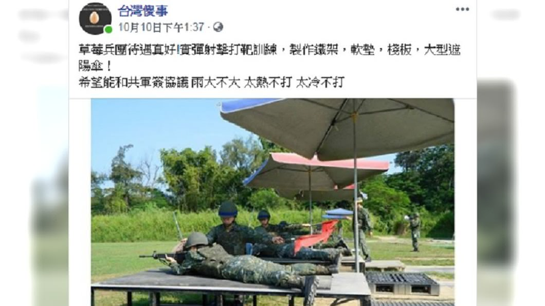 圖/翻攝自 臉書 國軍打靶「遮陽傘+軟墊」遭酸草莓兵 國防部這樣回應