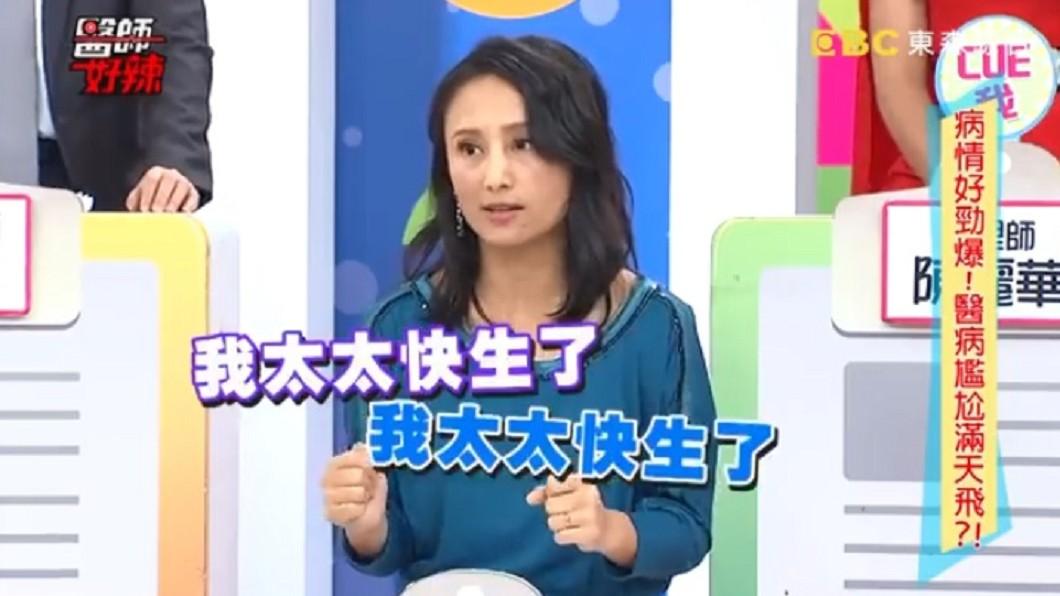 圖/翻攝自「東森電視-醫師好辣」臉書