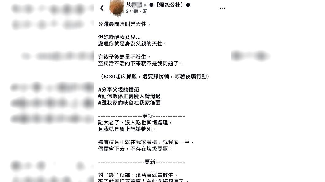 男網友分享影片和發文抱怨後,要正義魔人別攻擊他。(圖/翻攝自爆料公社臉書粉絲團)