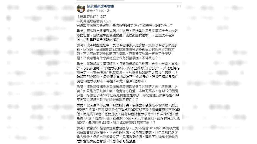 圖/翻攝自陳水扁新勇哥物語臉書