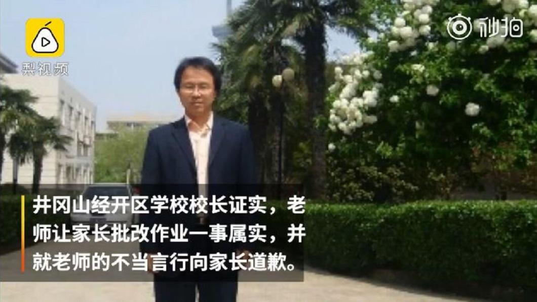事件爆發後,學校校長出面向家長們道歉。(圖/翻攝自梨視頻)