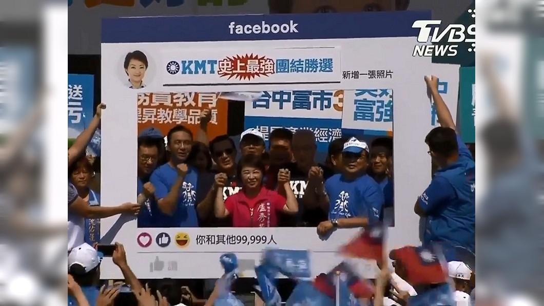 圖/TVBS KMT史上最團結同框 盧秀燕:直球對決無能政府