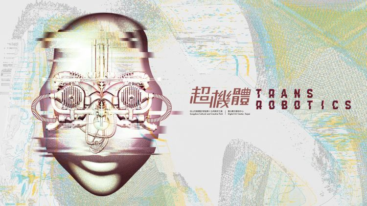機器人科技&藝術創作 自我超越的無限可能