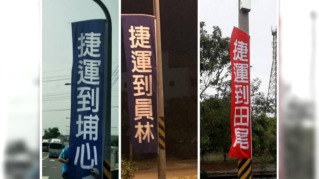 圖/翻攝自爆料公社 彰化街頭插滿「捷運到OO」旗幟 網諷:路填平再來唬爛