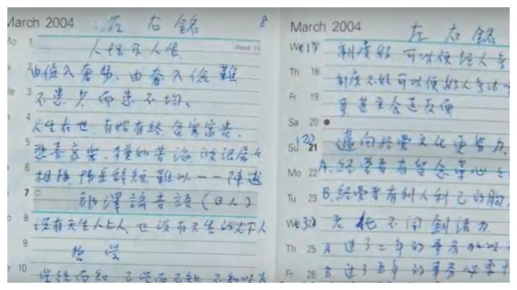小學畢業的王永慶,奮勉勤學,時時會寫下許多座右銘訓勉子女及專業經理人。畢生推崇《禮記•大學篇》和《禮運大同篇》,強調企業經營追求止於至善,獻奉社會是企業的終極目標。   圖/台塑企業